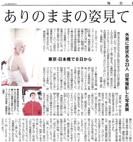 20130206_mainichi-newspaper