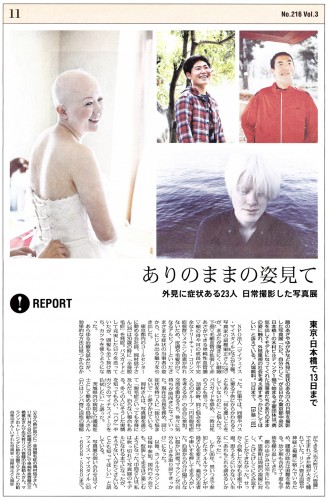 20130208_mainichi-rt-newspaper
