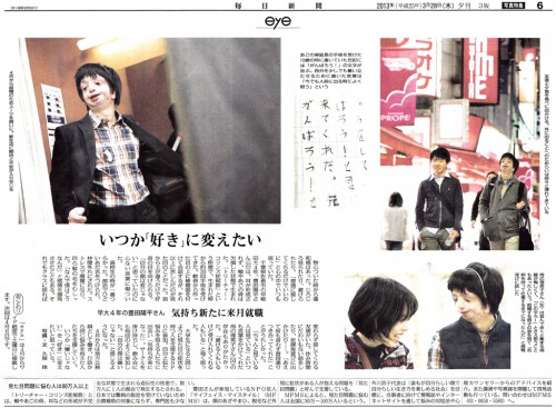 20130328_mainichi-newspaper