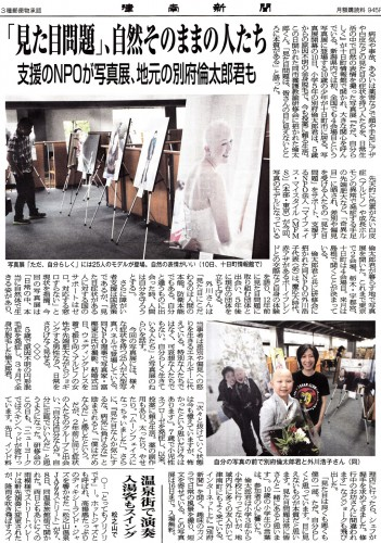 20130913_tsunan-newspaper
