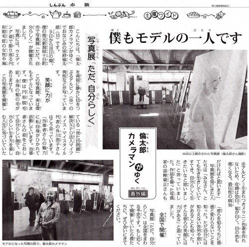 20130921_akahata-newspaper