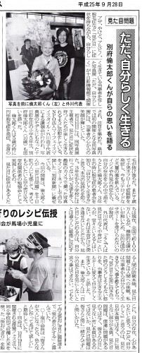 20130928_tokamachi-times-newspaper