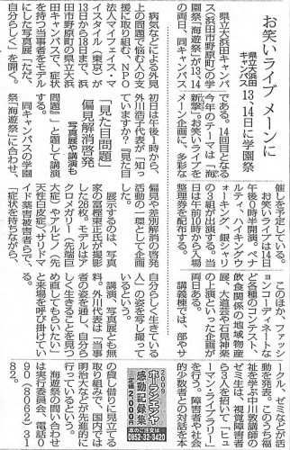 20131009_sanin-chuo-newspaper