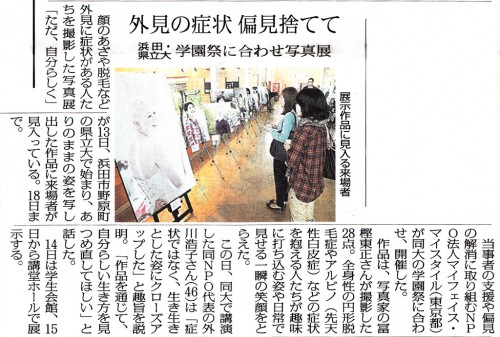 20131014_sanin-chuo-newspaper