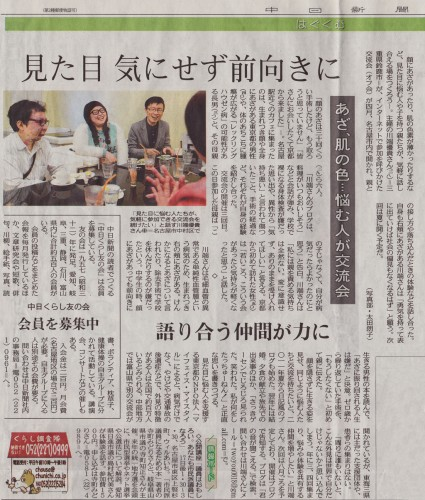 20140516-chunichi-newspaper