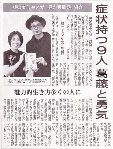 20170419_mainichi-newspaper