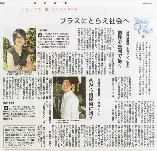 20170810_mainichi-newspaper