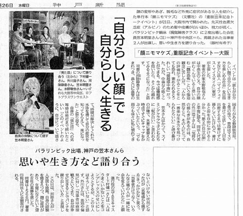 20170726_koube-newspaper